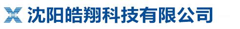 沈阳皓翔科技有限公司